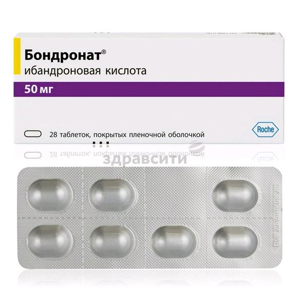 Ибандроновая кислота 150 мг Подробнее: https://med-pharm.kz/p69276895-ibandronovaya-kislota-150.html