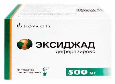 Эксиджад (Деферазирокс)
