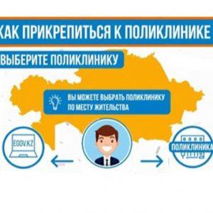 Как прикрепиться к поликлинике в Казахстане